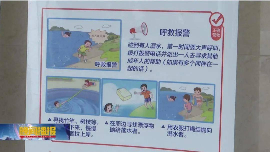 """全年150场,""""进村入校""""防溺水宣讲举行"""