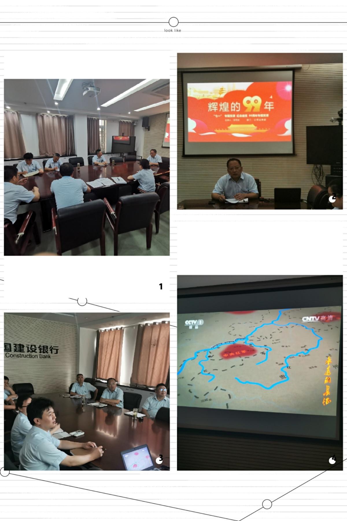 安庆建行公司业务部召开主题党日活动