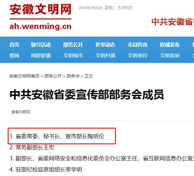 安徽省委常委、秘书长陶明伦,已兼任省委宣传部部长