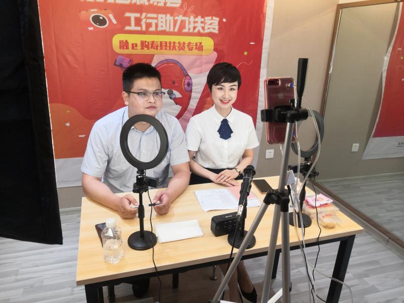 """工行淮南分行:""""电商+直播""""助推消费扶贫"""