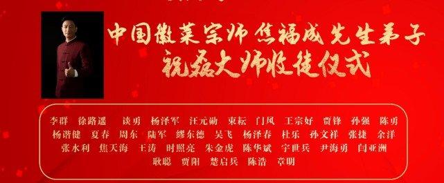 祝磊:以工匠精神传承徽菜文化,以创新之技行走烹饪江湖!