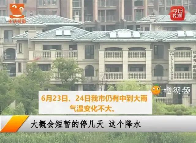 25号之后竟然是这个天气...芜湖市民要抓住机会哦!