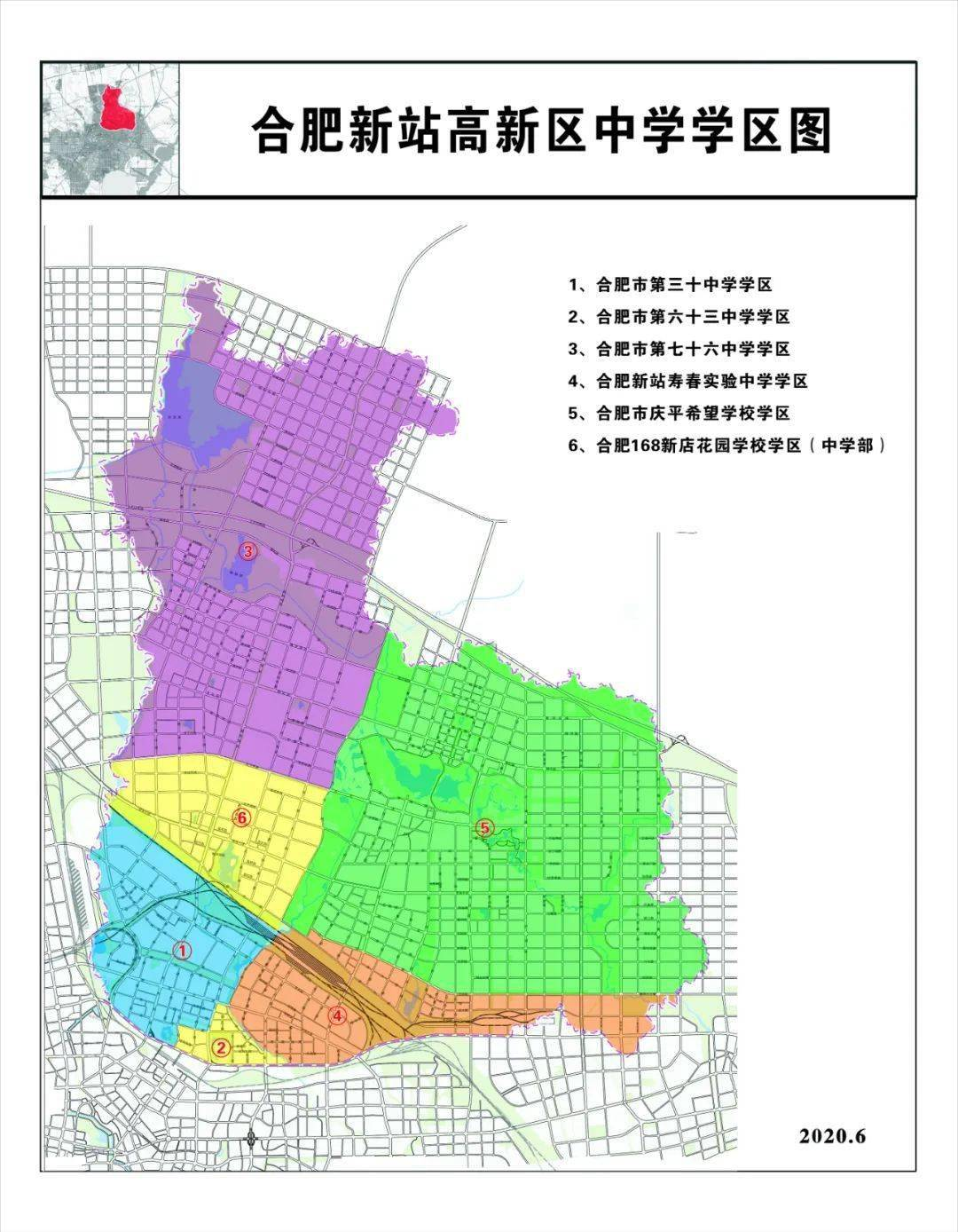 2020年合肥市区义务教育学区划分方案发布!