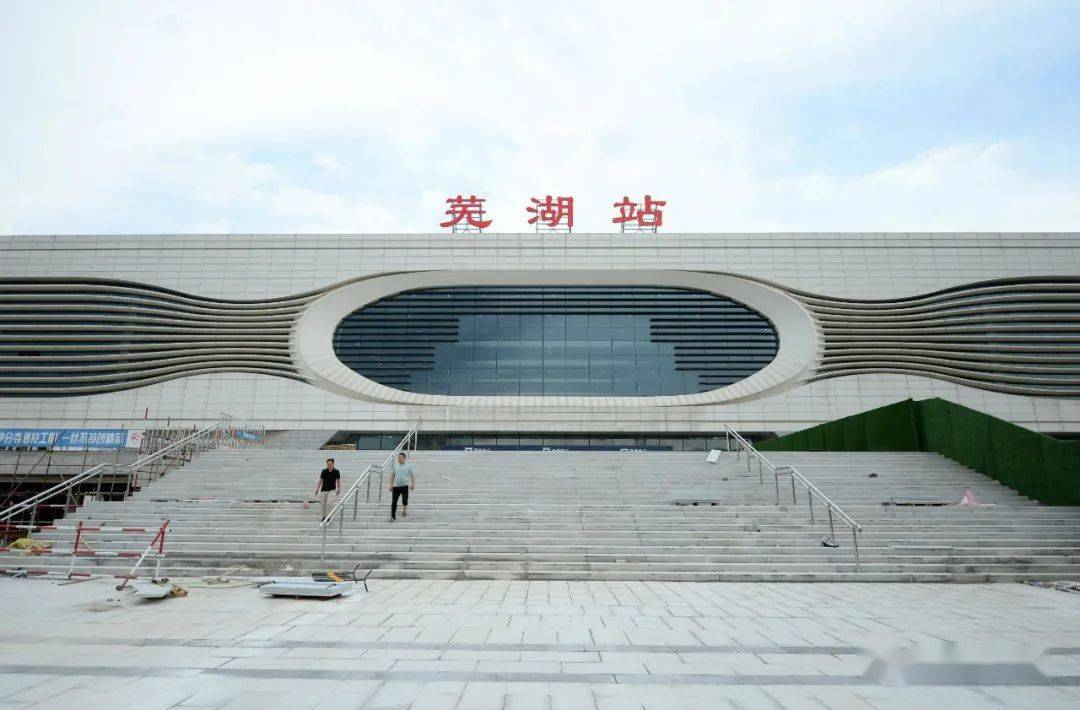 芜湖火车站(西广场投运后)临时交通组织方案