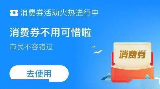 芜湖经开区消费券来了!