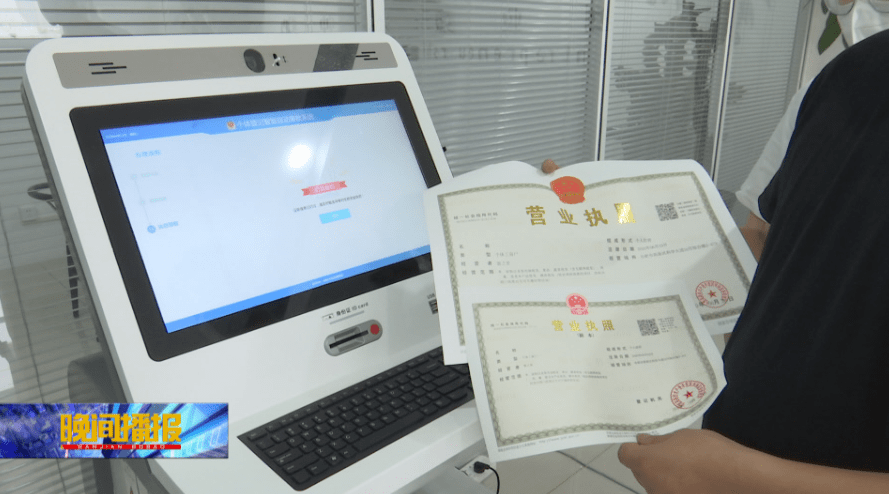 商事登记再提速,智能自助机首次进驻科创园区