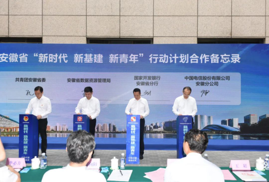 """安徽省""""新时代 新基建 新青年""""行动计划正式启动"""