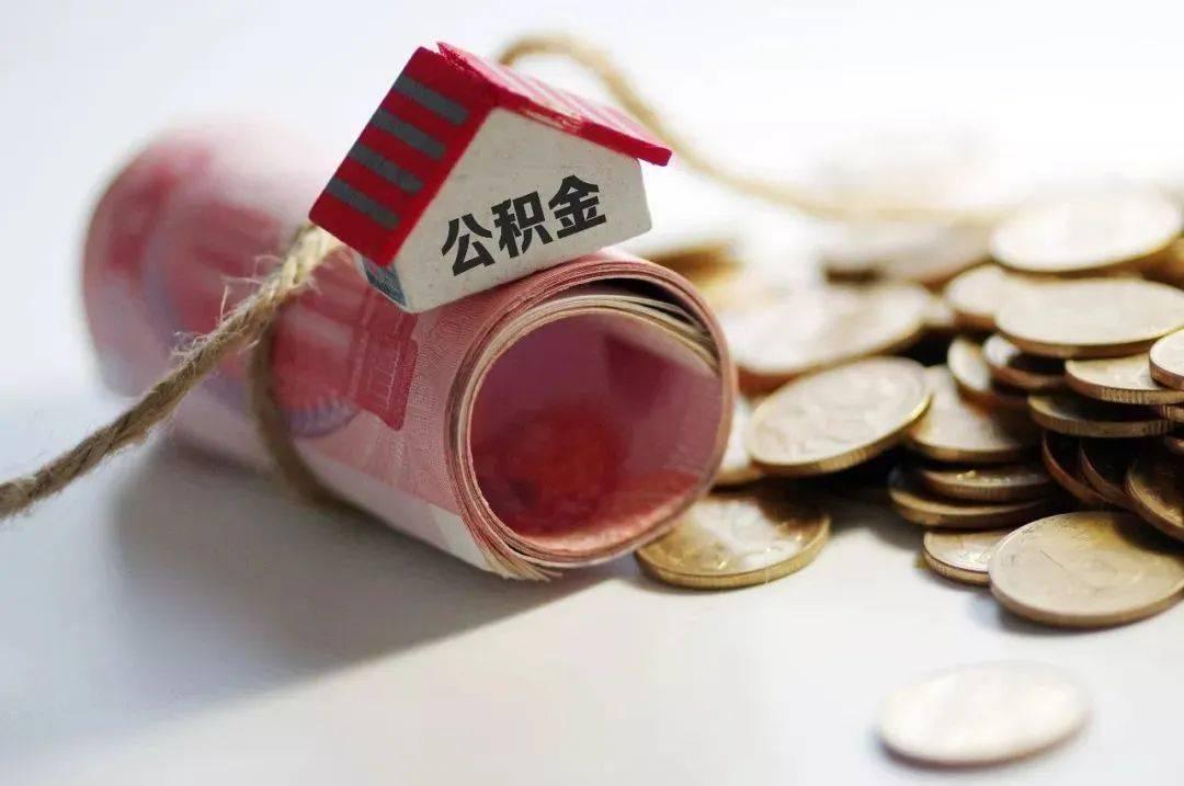 下月起住房公积金月缴存基数将调整